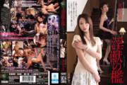 Watch JAV: [English Subtitles] RBD-706 Cage of Lust-Beasts Iroha Natsume  Watch The Movie Here : http://ift.tt/2sc8KWN