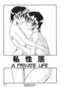 A Private Life [34 pages] (anal, big breasts, glasses, mother, incest)